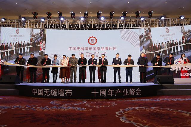 中国无缝墙布国家品牌计划启动仪式